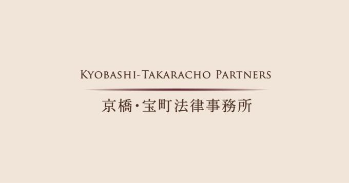 京橋・宝町法律事務所