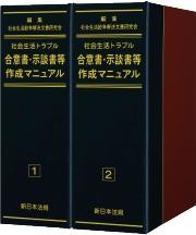 社会生活トラブル合意書・示談書等作成マニュアル 京橋・宝町法律事務所