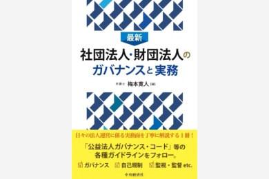 最新 社団法人・財団法人のガバナンスと実務|京橋・宝町法律事務所