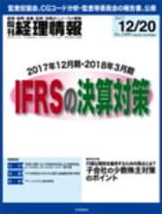 旬刊経理情報2017年12月20号 京橋・宝町法律事務所