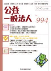 公益・一般法人994号|京橋・宝町法律事務所
